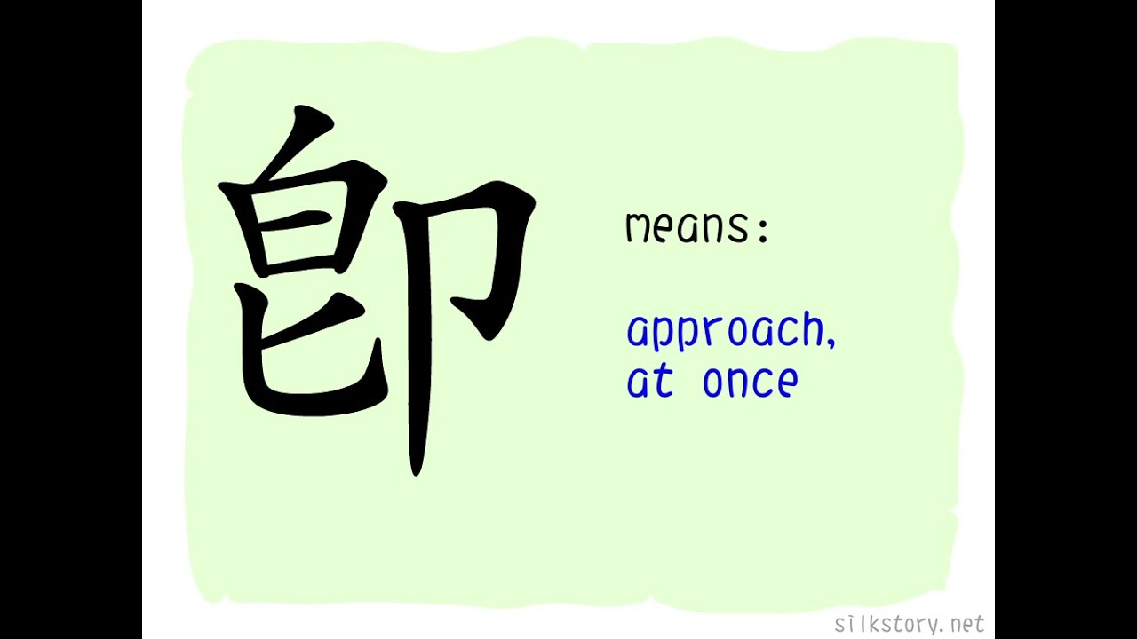 The Story of Chinese Character : 卽