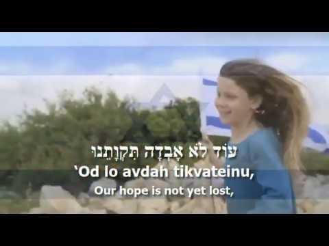 National Anthem Of Israel -