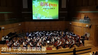 Publication Date: 2018-12-25 | Video Title: 2018 ICQM 平安夜音樂晚會