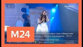 """Россиянка выиграла """"Детское Евровидение"""" в Тбилиси"""
