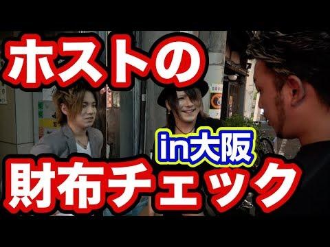【お財布チェック】大阪ホストは一体いくら持ち歩いてるのか!