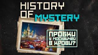 Новейшая история тайн: у москвичей есть ген «пробок»?