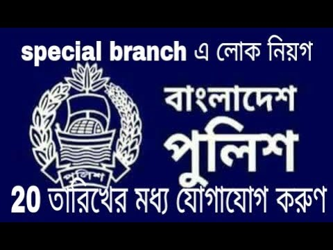 JOIN BANGLADESH POLICE SPECIAL BRANCH.
