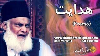 hadayat ( ہدایت: قرآن کی روشنی میں اہم خطبات )Dr  israr Ahmad