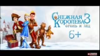 Трейлеры#-Снежная королева 3: огонь и лёд