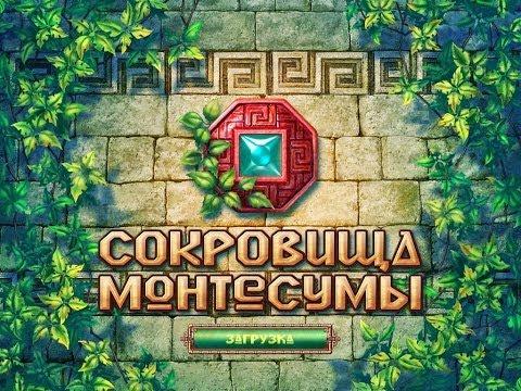 Игра Сокровища Монтесумы скачать, на компьютер, играть