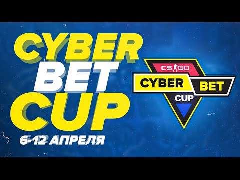 Видео: CYBER BET CUP | CS:GO SPRING CHAMPIONSHIP 2020