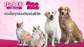 อาหารสุนัข Petto [เพ็ทโต]