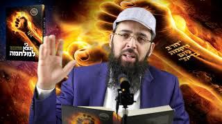 הרב יעקב בן חנן - סדרת הספר כי תצא למלחמה | שמירת העיניים פרק 4