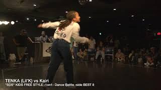 Kairi vs TENKA //【FreeStyle (kids)1on1 Battle】top8//SDS 2017夏の陣