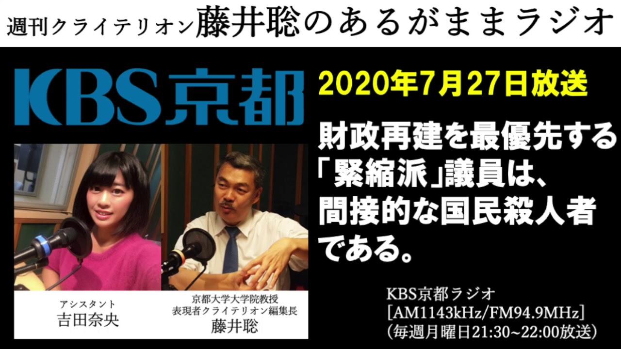[2020.7.27放送]財政再建を最優先する「緊縮派」議員は、間接的な国民殺人者である。(藤井聡/KBS京都ラジオ)