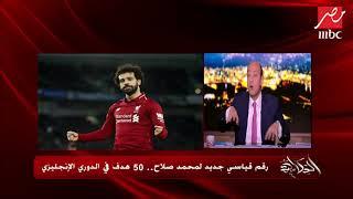 """""""كم أنت عظيم يا ابن مصر"""".. عمرو أديب مشيدًا بأداء محمد صلاح"""