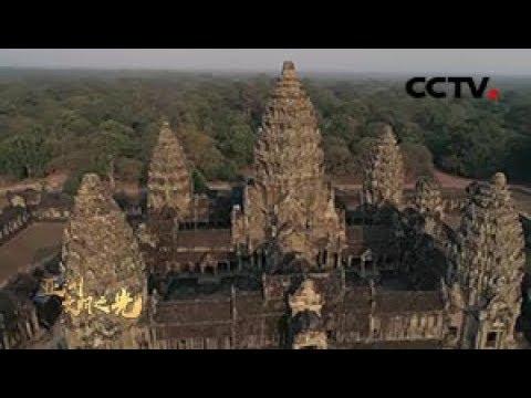 [亚洲 文明之光] 千年吴哥在遗迹修复中重生 | CCTV纪录