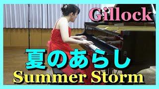 ギロック「叙情小曲集」より、夏の激しい嵐の様子を描写している曲です。 ギロック: 「叙情小曲集」より 夏のあらし ピアノ クラシック...