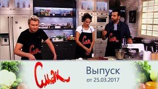 Смак - Гости Николай Басков иСофи. Выпуск от25.03.2017