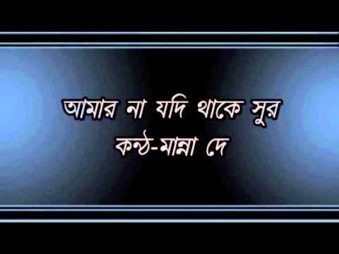 Amar Na Jadi Thake Sur        Manna Dey