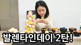 스페셜 88 달콤한 사랑, 달콤한 초콜릿 퐁듀, 달콤한…