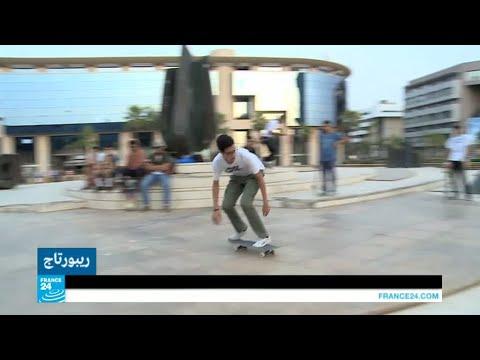 ...رياضة -السكيت بورد- في المغرب.. ممارسة شعبية تنتظر اعت  - 16:22-2017 / 7 / 25