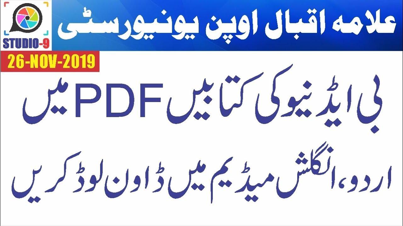 aiou b ed books free download in urdu