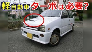 軽自動車にターボは必要?燃費や寿命の違いは!?