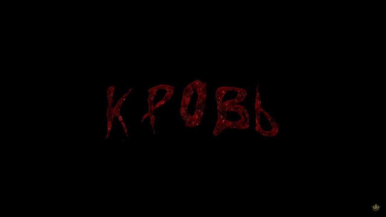 """Кровь"""" - документальный фильм о кровной мести - YouTube"""