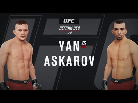 Новый бойц UFC 4 - Петр Ян Petr Yan VS Аскар Аскаров Askar Askarov