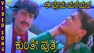 Kunthi Puthra Kannada Movie Songs   Ee Prema Mareyada   Vishnuvardhan   Sonakshi