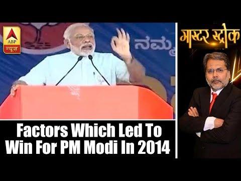 Master Stroke Full(25.05.18): Factors which led to massive win for PM Modi in 2014 Lok Sab