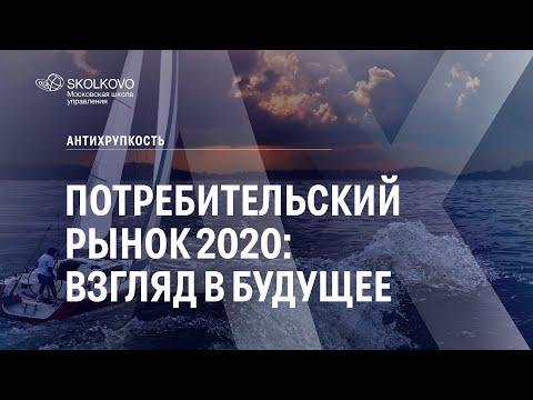Потребительский рынок 2020: взгляд в будущее. Антихрупкость