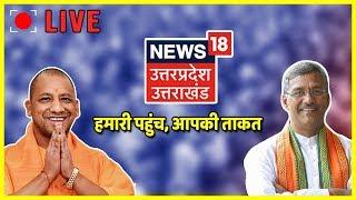 UP Uttarakhand Latest News| उत्तर प्रदेश उत्तराखंड की खबरें |  News18 Uttar Pradesh LIVE TV