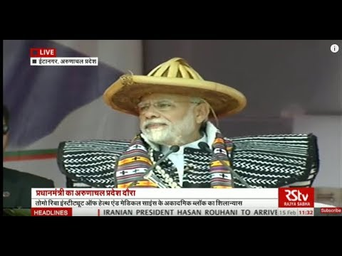 PM Modi addresses a public meeting in Itanagar