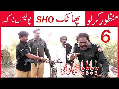 Manzor Kirlo Phatak SHO 6 Police Naka Very Funny By You TV