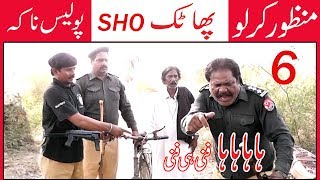 Manzor Kirlo Phatak SHO 6 Police Naka Very Funny By You TV