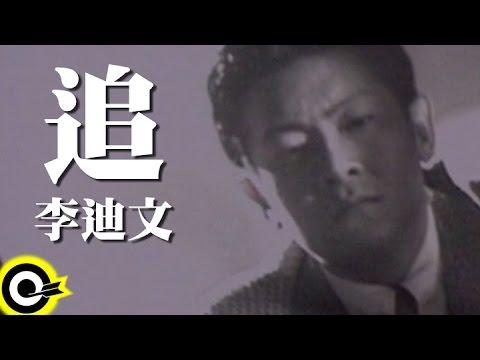 李迪文 Dick Lee【追 Chase】電影「金枝玉葉2」主題曲  Music  粵