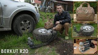 Автомобильный компрессор Berkut R20 - Подробный обзор + Тест на BFGoodrich