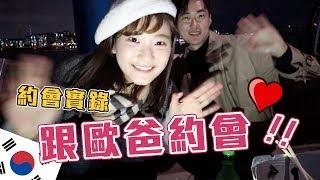 【韓文Vlog】韓國人約會時都會做「這件事」!首爾浪漫約會實錄|愛莉莎莎Alisasa