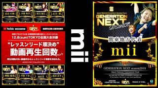 mii 12.8全国大会レッスンリード順決め動画再生回数イベント