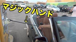 【左ハンドル】コインパーキング出るの一番早い奴が勝ち!!!