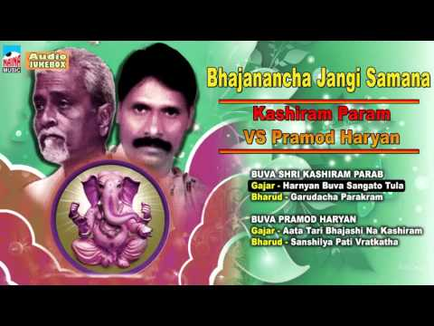 Kashiram Parab VS Pramod Haryan Part 2 -Audio Full Song
