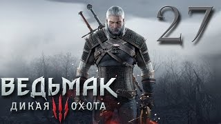 Прохождение The Witcher 3 Wild Hunt #27 - СПИСОК БЛУДНИЦ ЛЮТИКА