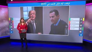 ترامب أراد قتل الأسد عام 2017