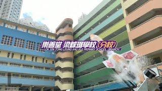 校園生活短片-樂善堂梁銶琚學校(分校)