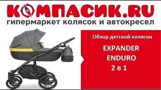коляска Expander Enduro 2 in 1 обзор