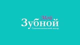 Мой Зубной(, 2017-07-18T15:57:27.000Z)