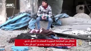 فصائل المعارضة تشكل كيانا موحدا للدفاع عن حلب