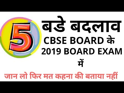 5 BIG CHANGES IN CBSE BOARD EXAM 2019 CLASS 10 AND 12 | LATEST NEWS CLASS X | CBSE NEWS TODAY