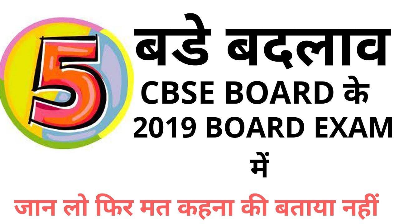 class 10th cbse result 2019