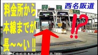 珍しい道路。高速の料金所から本線までが長すぎる!?。西名阪道 /郡山IC。NISHI-MEIHAN EXPRESSWAY. Nara/Japan.