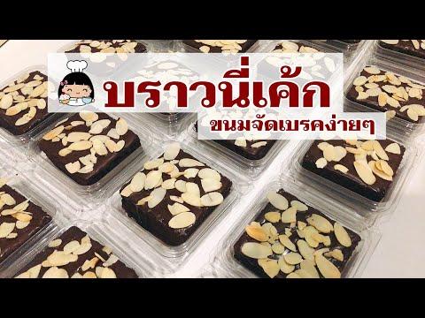 🍫 เค้กบราวนี่ ช็อคโกแลต (ขนมจัดเบรคง่ายๆ)   บ้านส้มซ่าเบเกอรี่