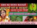 Dasara mahiti in marathi|kanya pujan vidhi|devichi oti ka bhartat|विजयादशमी 2021|dasara puja vidhi